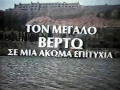 greek porn of 70s to- palamari tou varkari